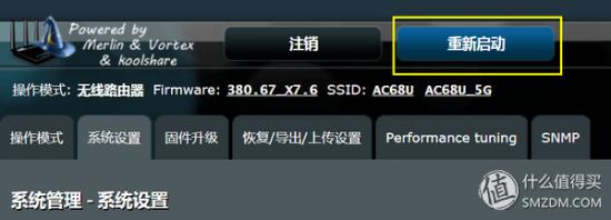 晒單大賽#華碩AC68U/AC66U/B1/網件R7000路由器訊號對比測評+刷